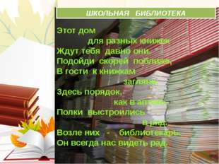 Этот дом для разных книжек Ждут тебя давно они. Подойди скорей поближе, В гос