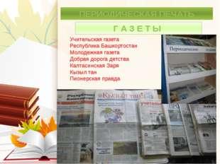 ПЕРИОДИЧЕСКАЯ ПЕЧАТЬ Г А З Е Т Ы Учительская газета Республика Башкортостан М