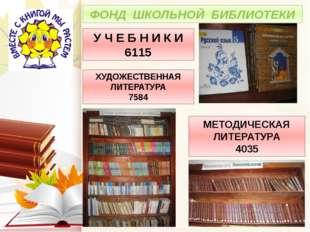 ФОНД ШКОЛЬНОЙ БИБЛИОТЕКИ У Ч Е Б Н И К И 6115 ХУДОЖЕСТВЕННАЯ ЛИТЕРАТУРА 7584