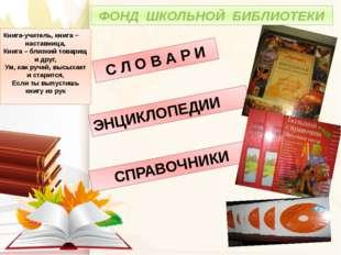 ЭНЦИКЛОПЕДИИ ФОНД ШКОЛЬНОЙ БИБЛИОТЕКИ С Л О В А Р И СПРАВОЧНИКИ Книга-учитель