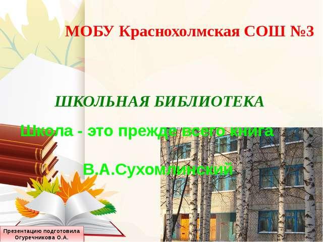 МОБУ Краснохолмская СОШ №3 ШКОЛЬНАЯ БИБЛИОТЕКА Школа - это прежде всего книга...
