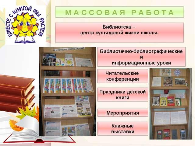 М А С С О В А Я Р А Б О Т А Библиотека – центр культурной жизни школы. Меропр...