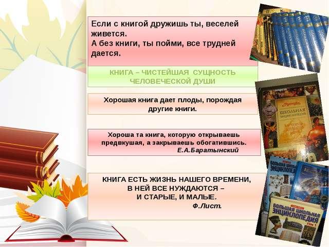 Если с книгой дружишь ты, веселей живется. А без книги, ты пойми, все трудней...