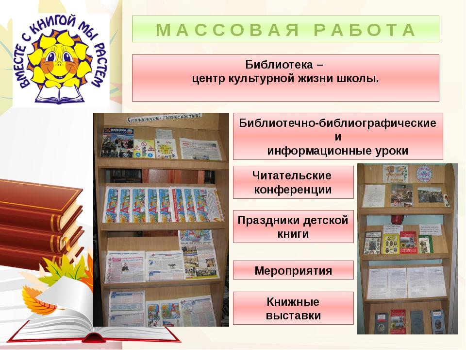 Документы фондов библиотек