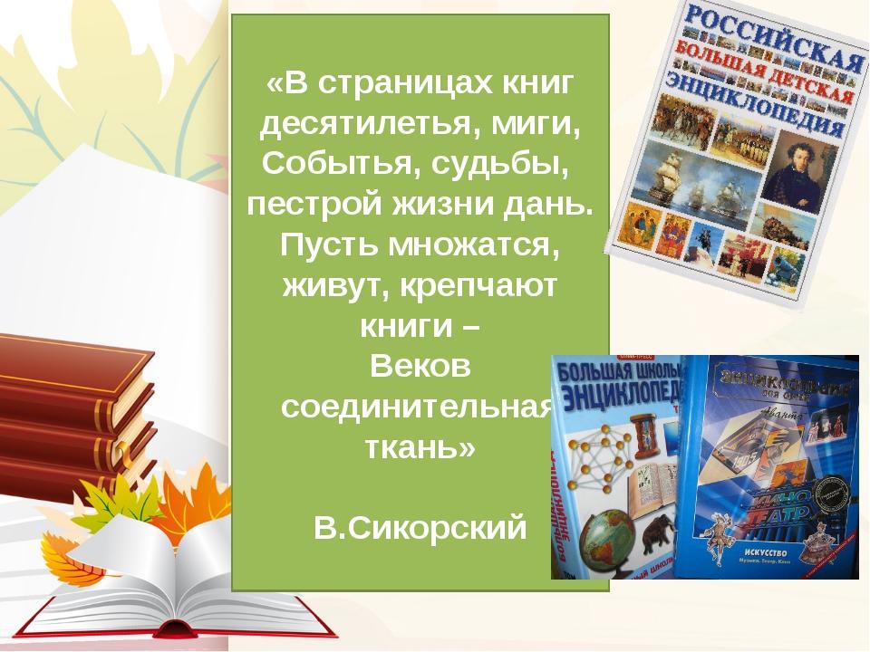 «В страницах книг десятилетья, миги, Событья, судьбы, пестрой жизни дань. Пу...