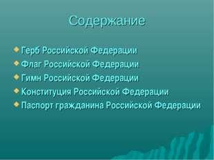 Содержание Герб Российской Федерации Флаг Российской Федерации Гимн Российско