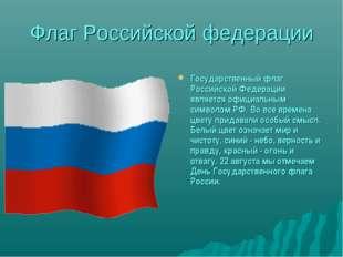 Флаг Российской федерации Государственный флаг Российской Федерации является