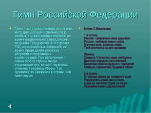Гимн Российской Федерации Гимн – это торжественная песня или мелодия, которая