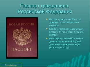 Паспорт гражданина Российской Федерации Паспорт гражданина РФ – это документ,