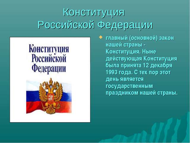 Конституция Российской Федерации главный (основной) закон нашей страны - Конс...