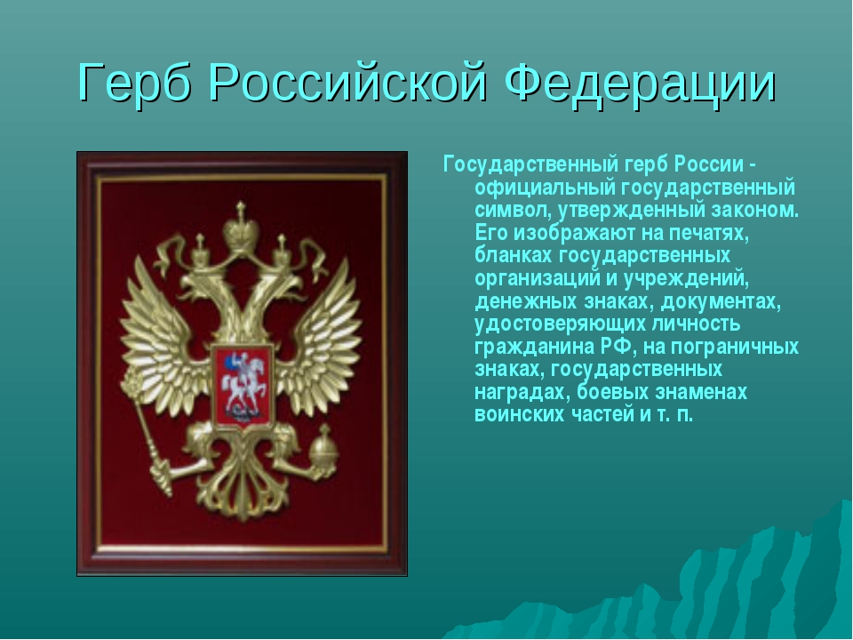 Герб Российской Федерации Государственный герб России - официальный государст...
