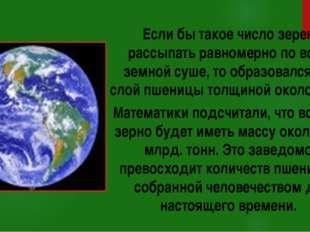 Если бы такое число зерен рассыпать равномерно по всей земной суше, то образ