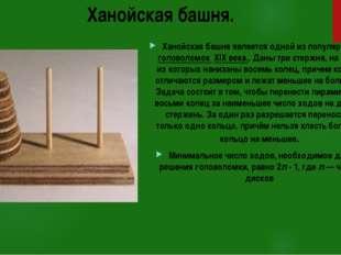 Ханойская башня. Ханойская башня является одной из популярных головоломок XIX