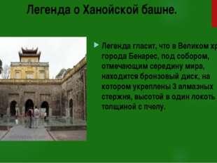 Легенда о Ханойской башне. Легенда гласит, что в Великом храме города Бенарес