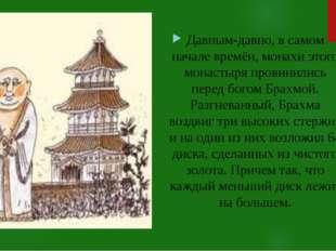 Давным-давно, в самом начале времён, монахи этого монастыря провинились пере