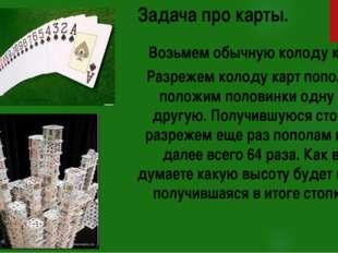 Задача про карты. Возьмем обычную колоду карт. Разрежем колоду карт пополам,