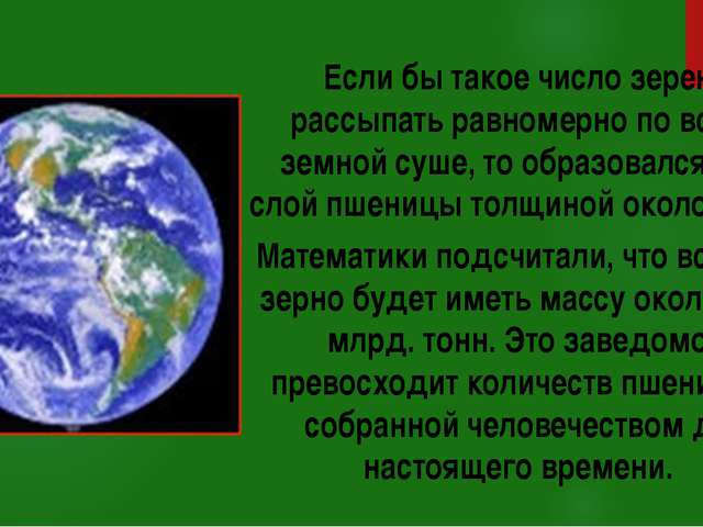 Если бы такое число зерен рассыпать равномерно по всей земной суше, то образ...