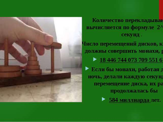 Количество перекладываний вычисляется по формуле 2^64 - 1 секунд . Число пер...