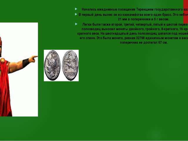 Начались ежедневные посещения Теренцием государственного казначейства. В пер...