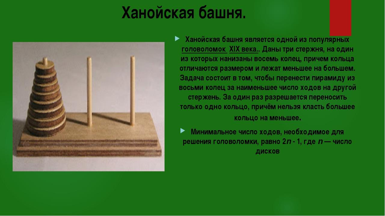 Ханойская башня. Ханойская башня является одной из популярных головоломок XIX...