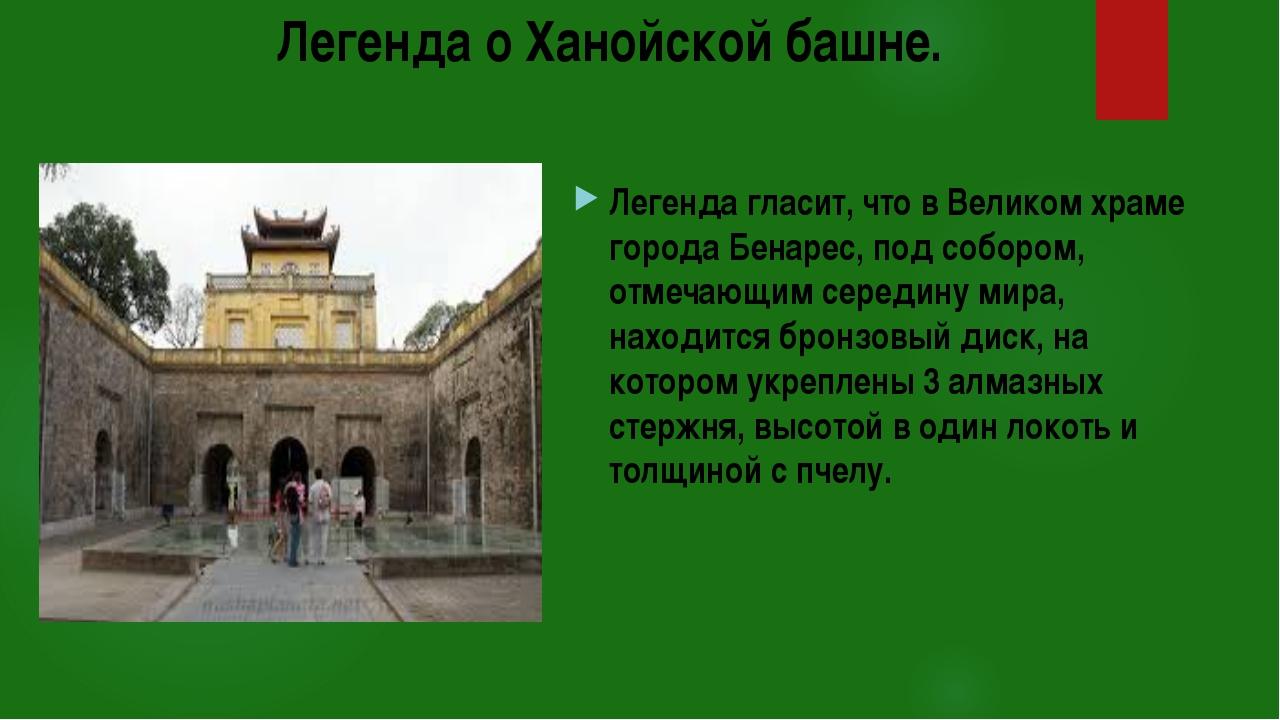 Легенда о Ханойской башне. Легенда гласит, что в Великом храме города Бенарес...