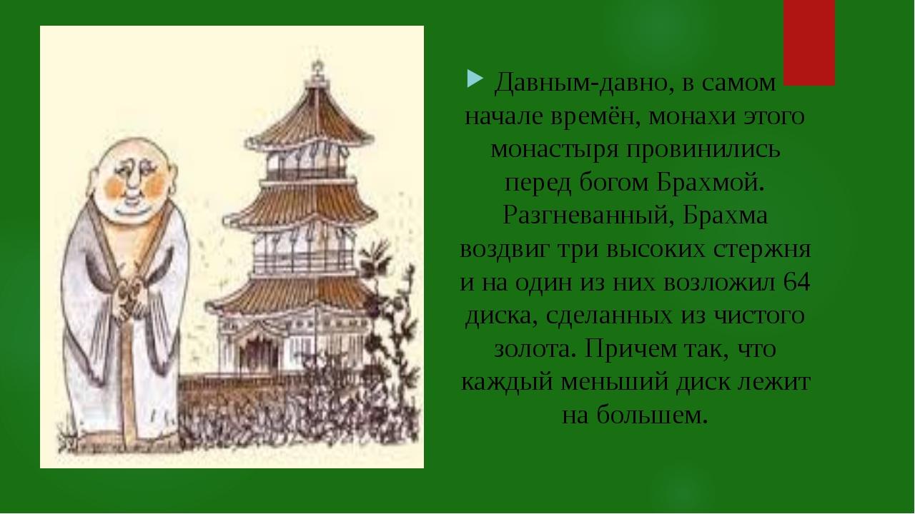 Давным-давно, в самом начале времён, монахи этого монастыря провинились пере...