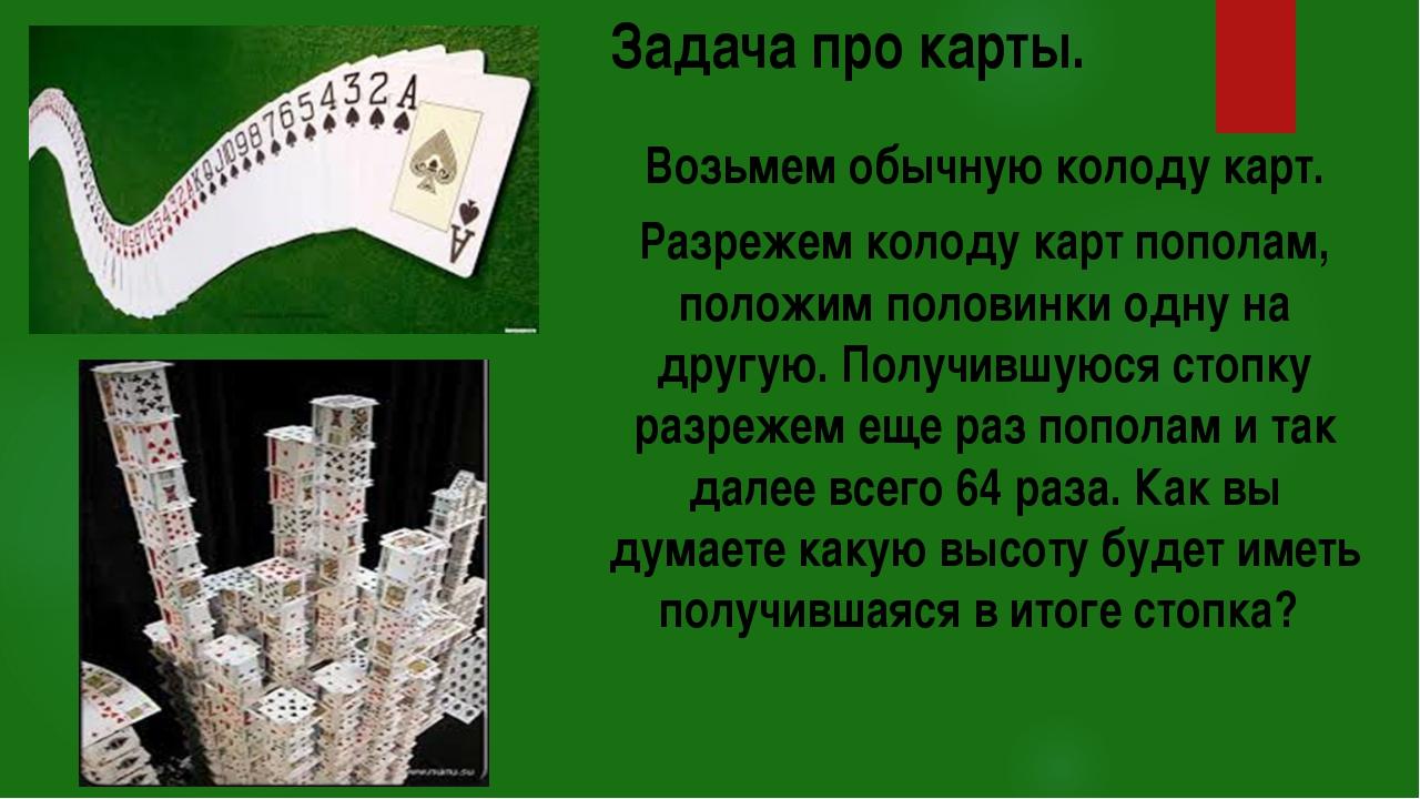 Задача про карты. Возьмем обычную колоду карт. Разрежем колоду карт пополам,...