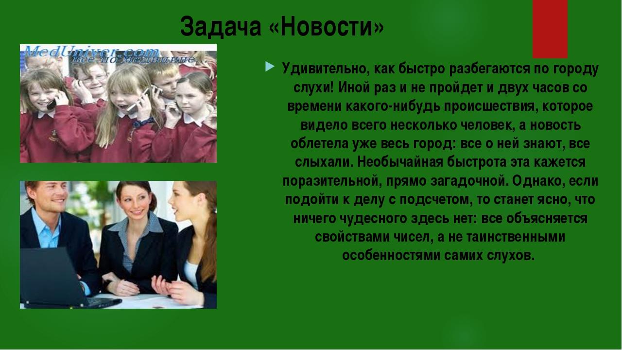 Задача «Новости» Удивительно, как быстро разбегаются по городу слухи! Иной ра...