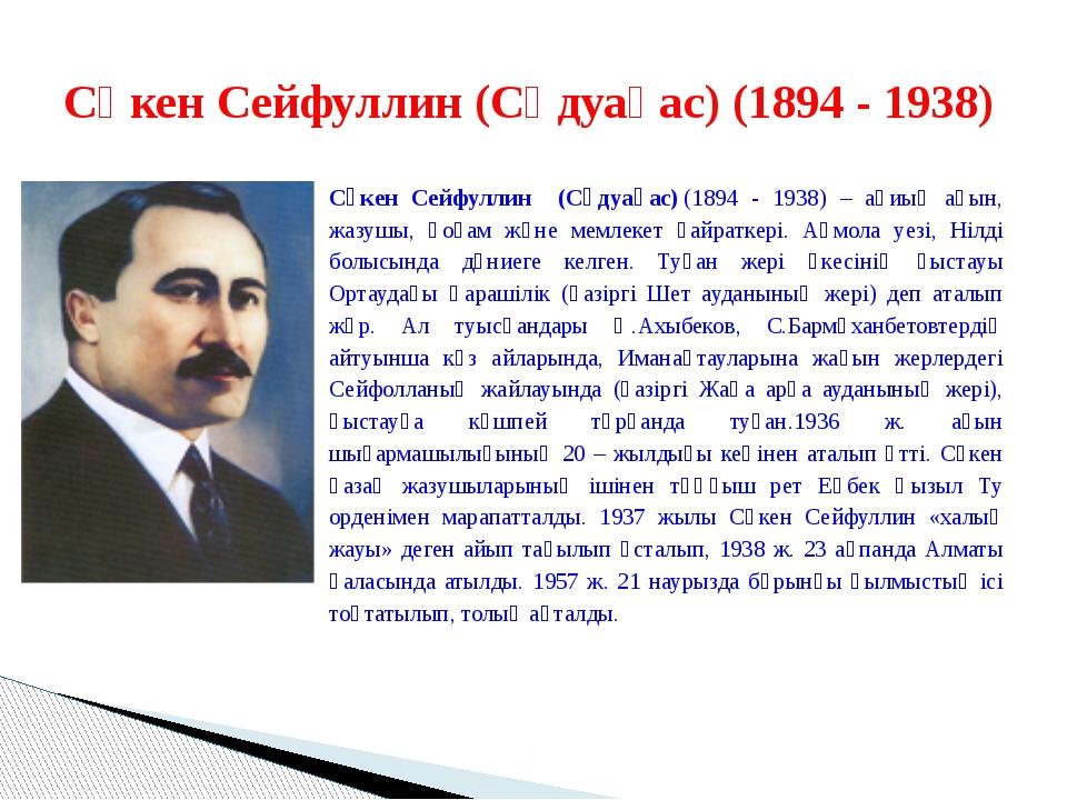 Сәкен Сейфуллин (Сәдуақас)(1894 - 1938) – ақиық ақын, жазушы, қоғам және мем...