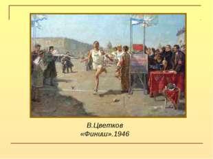В.Цветков «Финиш».1946