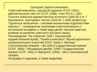 Григорьев Сергей Алексеевич Советский живописец, народный художник УССР (1951