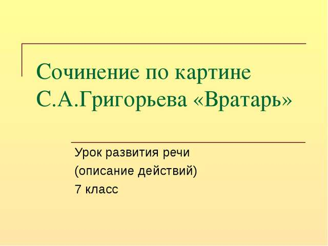 Сочинение по картине С.А.Григорьева «Вратарь» Урок развития речи (описание де...