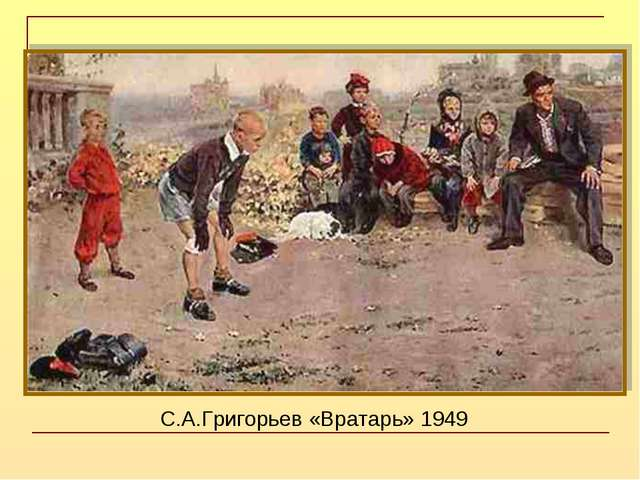 С.А.Григорьев «Вратарь» 1949