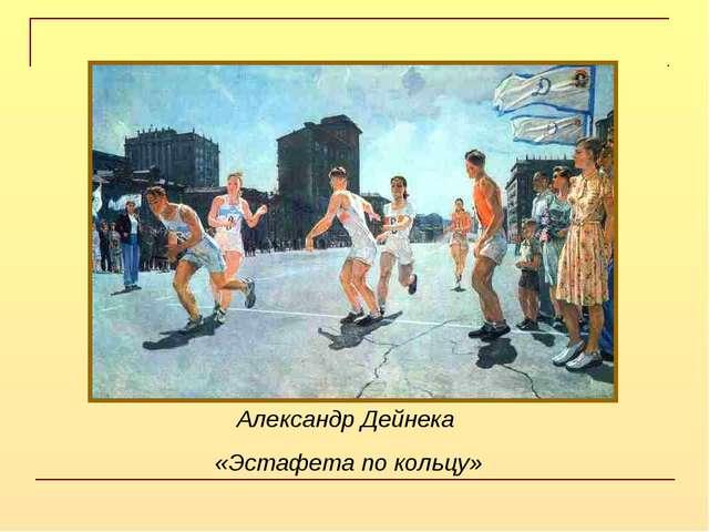 Александр Дейнека «Эстафета по кольцу»