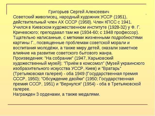 Григорьев Сергей Алексеевич Советский живописец, народный художник УССР (1951...