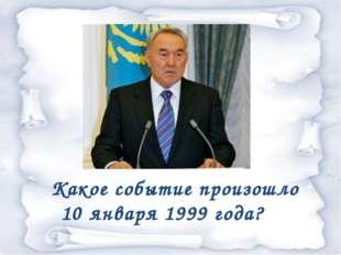 Включение этого вида спорта в игровое пространство Казахстана стало возможным