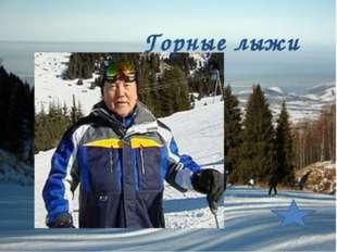«Казахстанский путь» «Стальной профиль Казахстана» «Без правых и левых» «Стра
