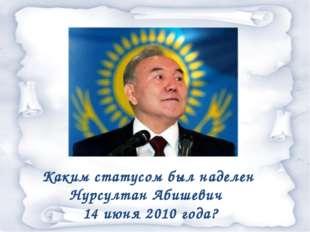 1 декабря 1991 года, — в результате первых всенародных выборов Нурсултан Абиш
