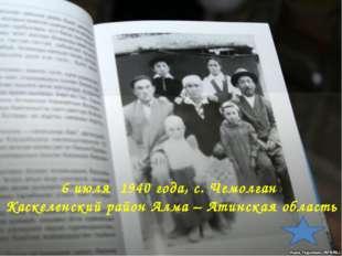 Сколько детей у Нурсултана Абишевича? Как их зовут?