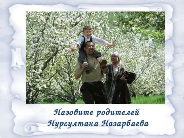 О жизни Нурсултана Абишевича снято два фильма. Как они называются?