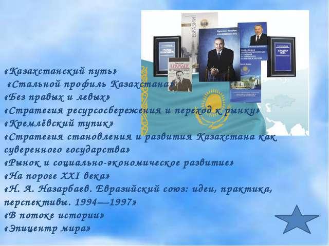 Почетный металлург Казахстана