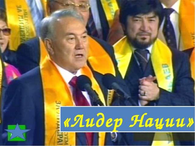 Любимый внук Президента - Айсултан