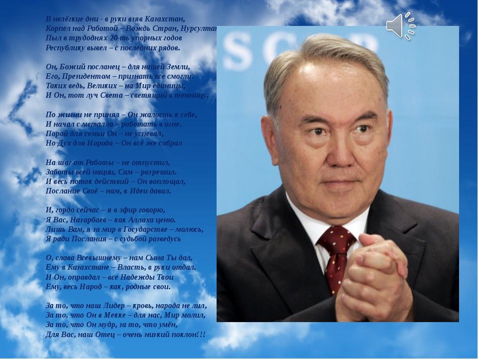 В нелёгкие дни - в руки взяв Казахстан, Корпел над Работой – Вождь Стран, Нур...