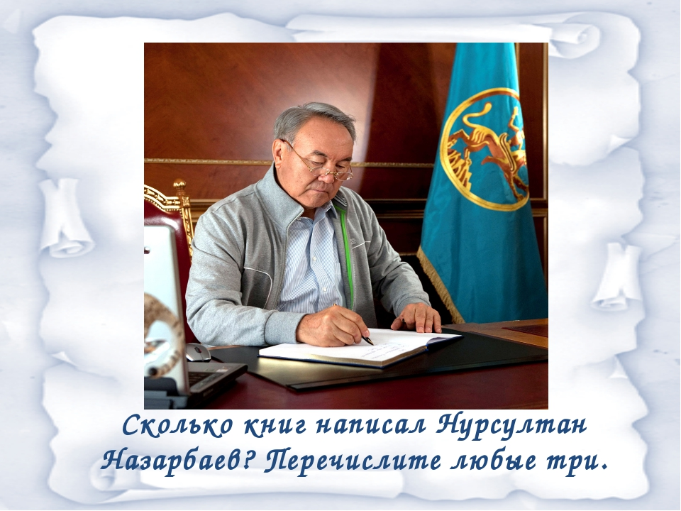 В 1972 году Нурсултан Абишевич был награжден Орденом Почета