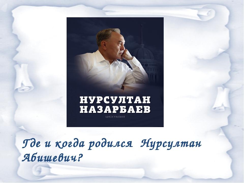 6 июля 1940 года, с. Чемолган Каскеленский район Алма – Атинская область
