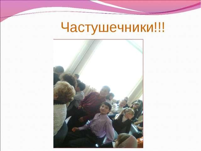 Частушечники!!!