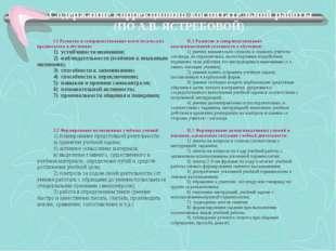 Содержание коррекционно-воспитательной работы (ПО А.В. ЯСТРЕБОВОЙ) I.1 Развит