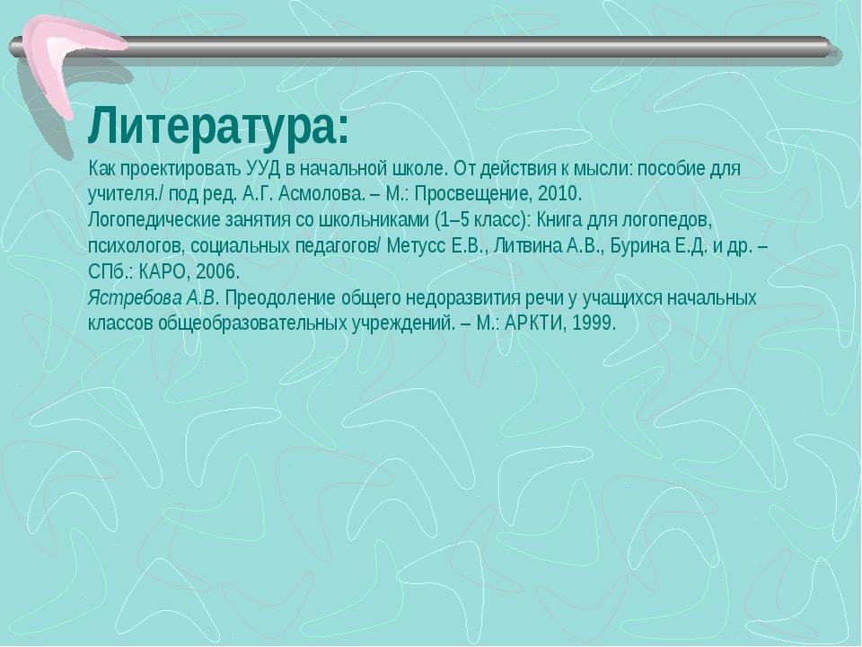Литература: Как проектировать УУД в начальной школе. От действия к мысли: пос...