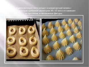 Приготовленное тесто кладут в кондитерский мешок с металлической трубочкой ди