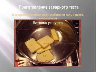 Приготовление заварного теста В кастрюлю наливают воду, добавляют соль и масл